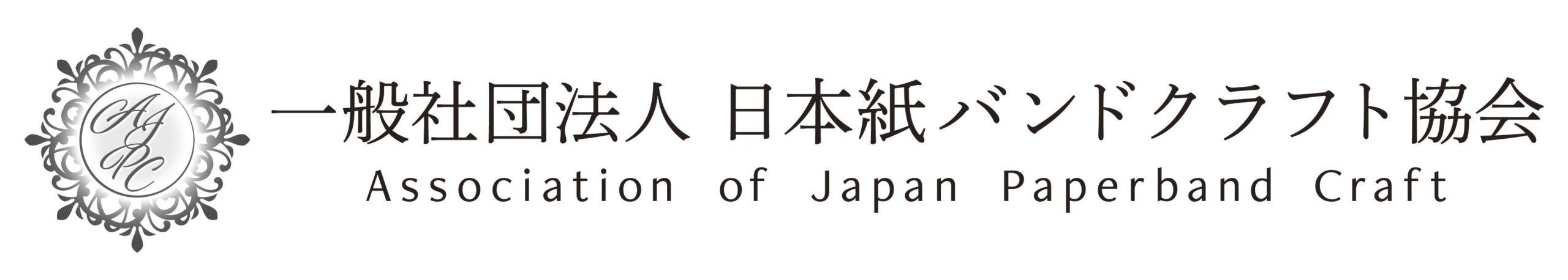 一般社団法人 日本紙バンドクラフト協会